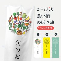 のぼり 旬のお野菜 のぼり旗