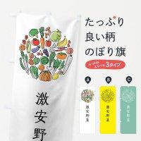のぼり 激安野菜 のぼり旗