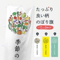 のぼり 季節のお野菜 のぼり旗