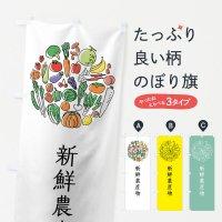 のぼり 新鮮農産物 のぼり旗