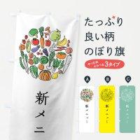 のぼり 野菜料理新メニュー のぼり旗