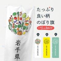 のぼり 岩手県産野菜 のぼり旗