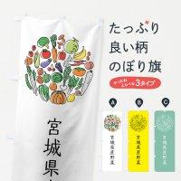 のぼり 宮城県産野菜 のぼり旗