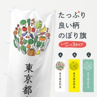 のぼり 東京都産野菜 のぼり旗