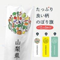 のぼり 山梨県産野菜 のぼり旗