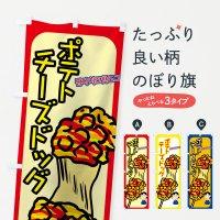 のぼり ポテトチーズドック のぼり旗