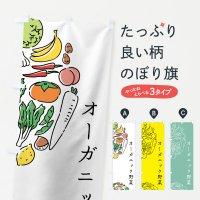 のぼり オーガニック野菜 のぼり旗