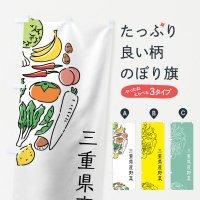 のぼり 三重県産野菜 のぼり旗