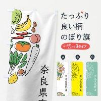 のぼり 奈良県産野菜 のぼり旗