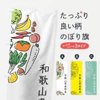 のぼり 和歌山県産野菜 のぼり旗