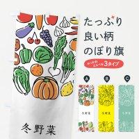 のぼり 冬野菜 のぼり旗