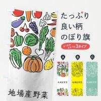 のぼり 地場産野菜 のぼり旗