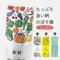 のぼり 新鮮地元野菜 のぼり旗