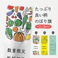 のぼり 数量限定新鮮野菜 のぼり旗