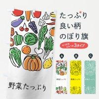 のぼり 野菜たっぷり のぼり旗