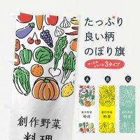 のぼり 創作野菜料理 のぼり旗
