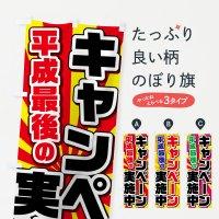 のぼり 平成最後のキャンペーン のぼり旗