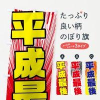 のぼり 平成最後 のぼり旗