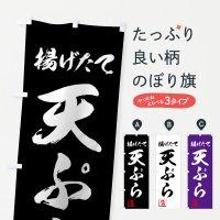 のぼり 天ぷら のぼり旗