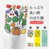 のぼり 徳島県産野菜 のぼり旗
