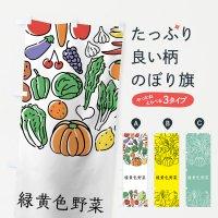 のぼり 緑黄色野菜 のぼり旗