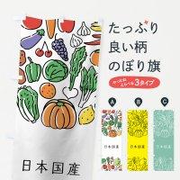 のぼり 日本国産野菜 のぼり旗