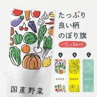 のぼり 国産野菜 のぼり旗