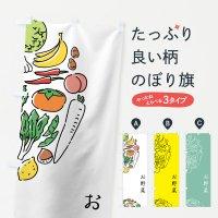 のぼり お野菜 のぼり旗