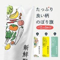 のぼり 新鮮野菜市 のぼり旗