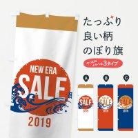のぼり New Era SALE 2019 のぼり旗