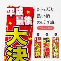 のぼり 平成最後大決算セール のぼり旗