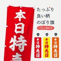 のぼり 本日特売日 のぼり旗
