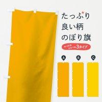 のぼり オレンジ無地 のぼり旗