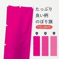 のぼり ピンク無地 のぼり旗