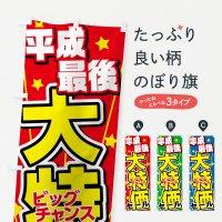 のぼり 平成最後大特価セール のぼり旗