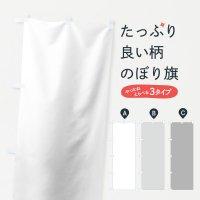 のぼり ホワイト無地 のぼり旗