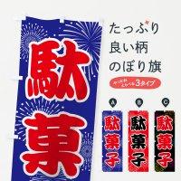 のぼり 駄菓子 のぼり旗