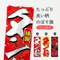 のぼり タン麺 のぼり旗