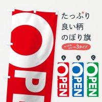 のぼり オープン のぼり旗