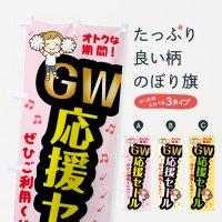 のぼり GW応援セール のぼり旗