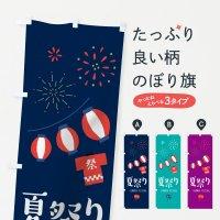 のぼり 夏祭り のぼり旗