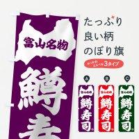 のぼり 鱒寿司 のぼり旗