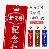 のぼり 新元号記念セール のぼり旗