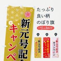 のぼり 新元号記念キャンペーン のぼり旗