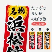 のぼり 浜松餃子 のぼり旗
