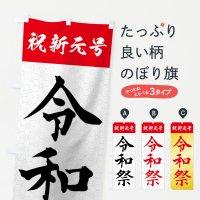 のぼり 令和祭 のぼり旗