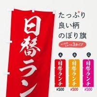 のぼり 日替ランチ500円 のぼり旗