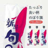 のぼり 旬の魚 のぼり旗