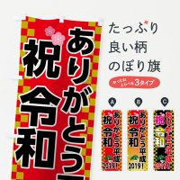 のぼり ありがとう平成2019 のぼり旗
