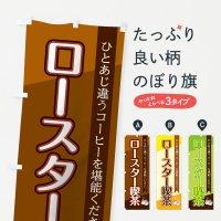 のぼり ロースター喫茶 のぼり旗